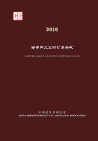 海事劳工公约扩展条款 2016